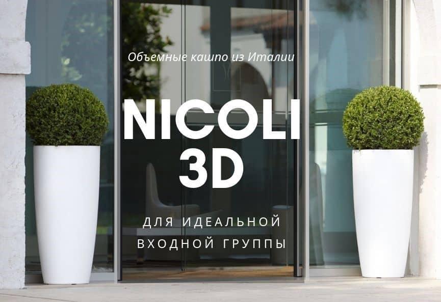 Кашпо Nicoli напольные высокие, кашпо для входной группы, купить высокие уличные кашпо в Москве, купить кашпо из 3D пластика Nicoli