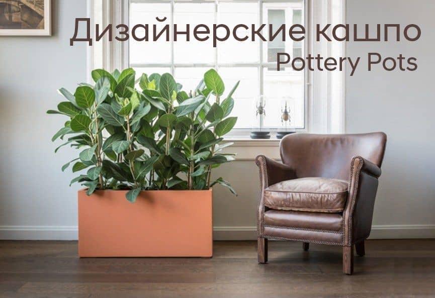 Дизайнерские кашпо Pottery Pots