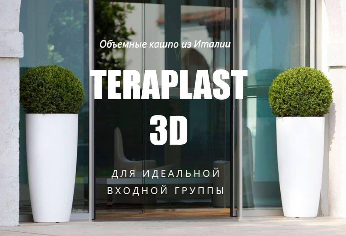 kashpo-i-gorshki-3d-plastik