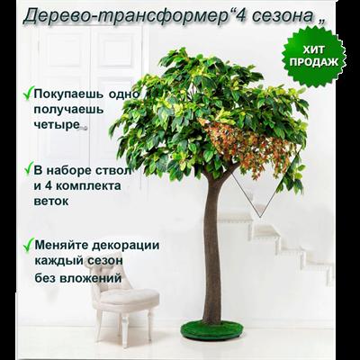 """Дерево-трансформер """"4 сезона"""" (искусственное) Альсид - фото 22650"""