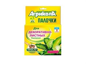 Агрикола-палочки для декоративно-лиственных10шт.