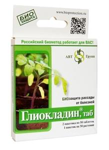 Глиокладин (биофунгицид) 100 таб.